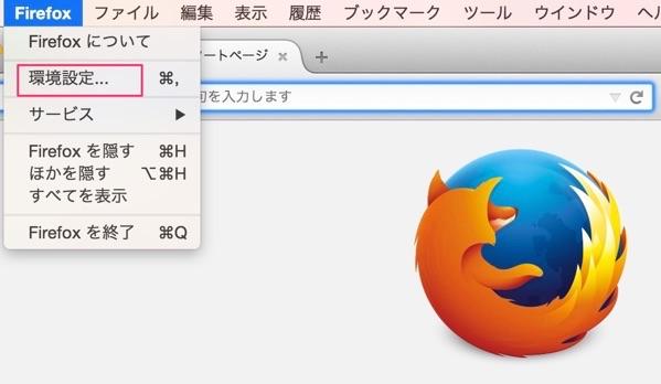 Firefox環境設定