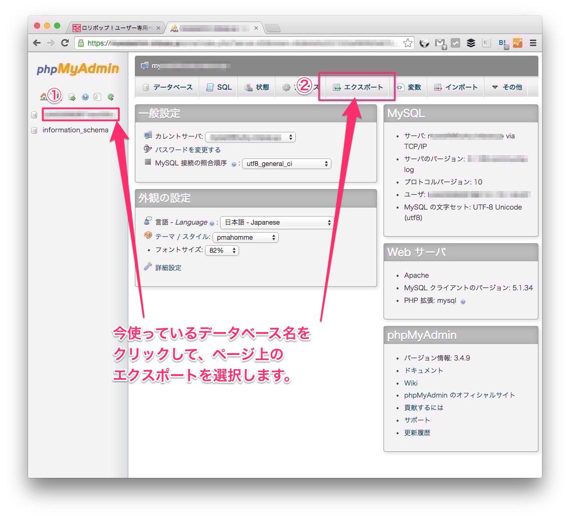 画面左側のデータベース名をクリックして、画面上のエクスポートボタンをクリック