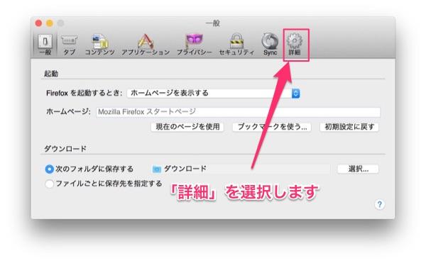 Firefox環境設定の詳細タブ