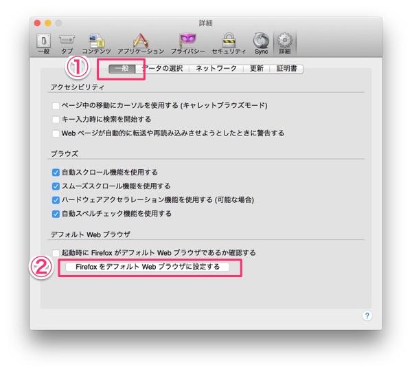 FirefoxをデフォルトWebブラウザに設定する
