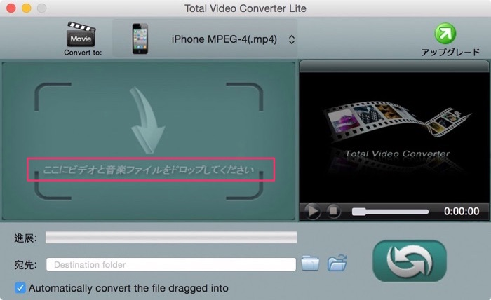 Total Video Converter Liteの使い方