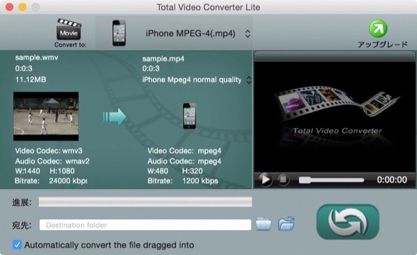 Total Video Converter Lite画面