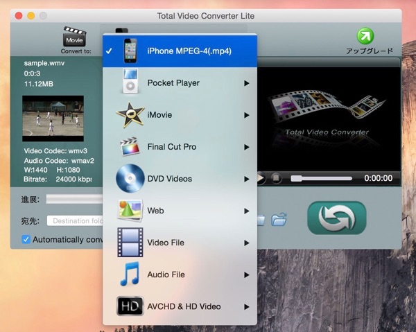 Total Video Converter Liteで出力ファイルの形式を選択