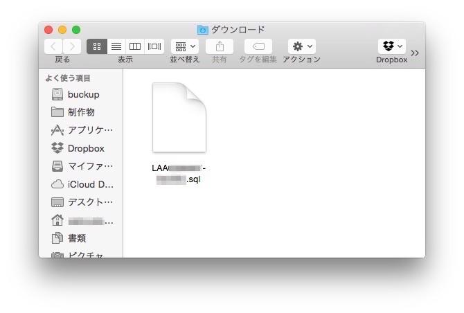 sqlファイルがダウンロードされる