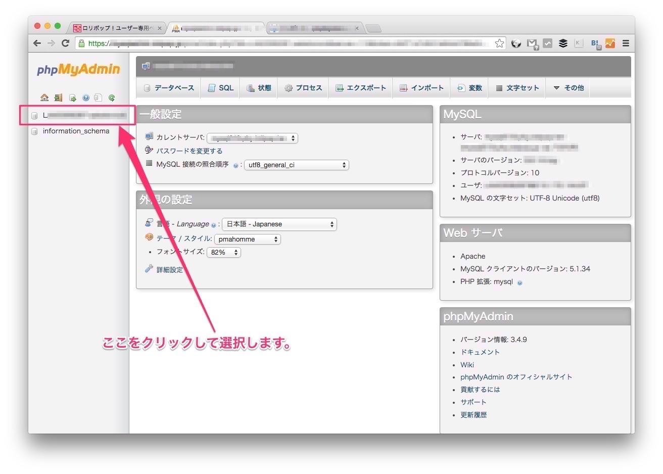 左に表示されているインポートするデータベース名をクリック