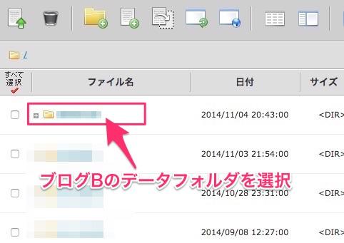 データベースを割り振りたいブログのデータフォルダを選択