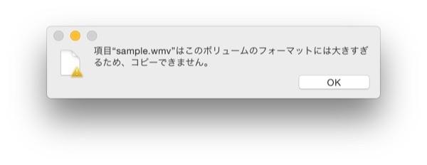 このボリュームのフォーマットには大きすぎるため、コピーできません