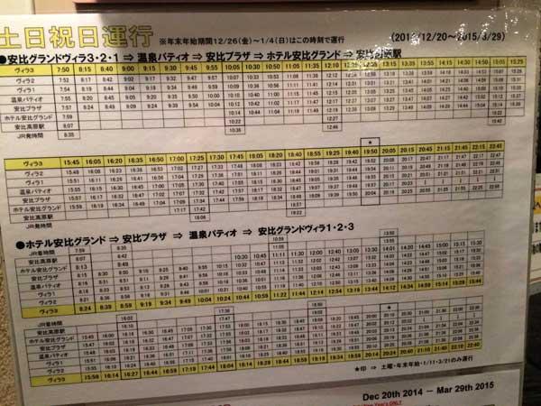 安比高原スキー場シャトルバス時刻表