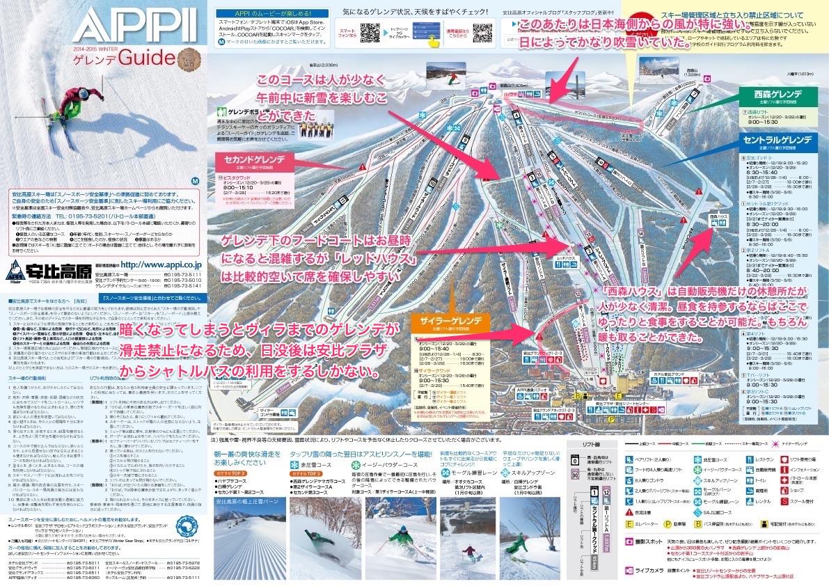 安比高原スキー場マップ