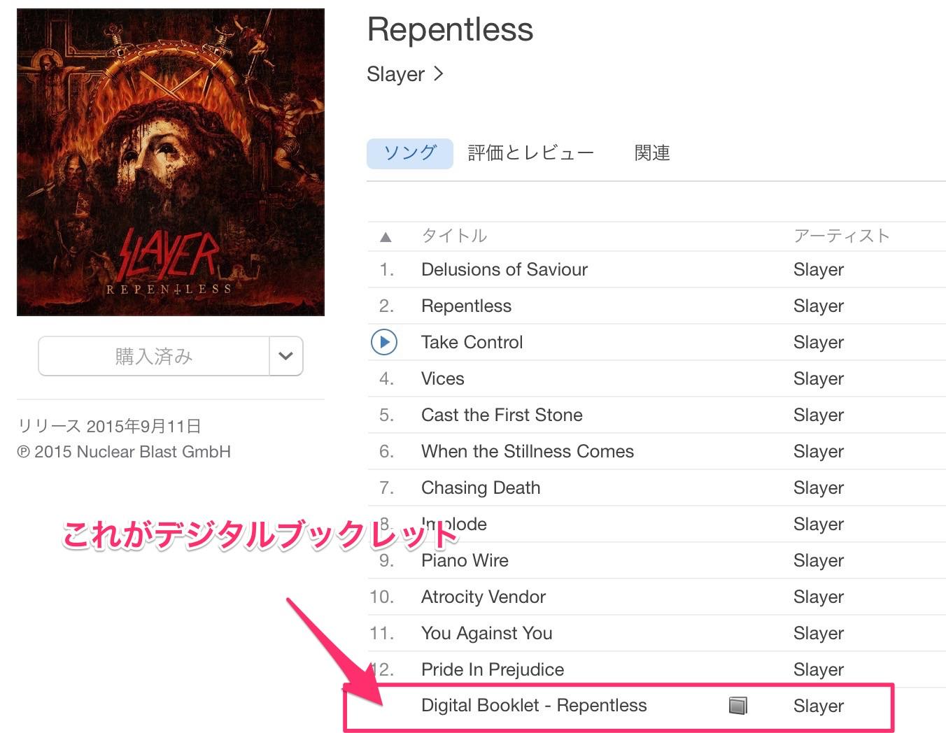 iTunesデジタルブックレット