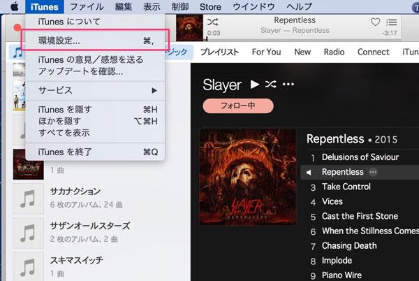 iTunesの環境設定を開く