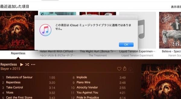この項目はiCloudミュージックライブラリに適格ではありません