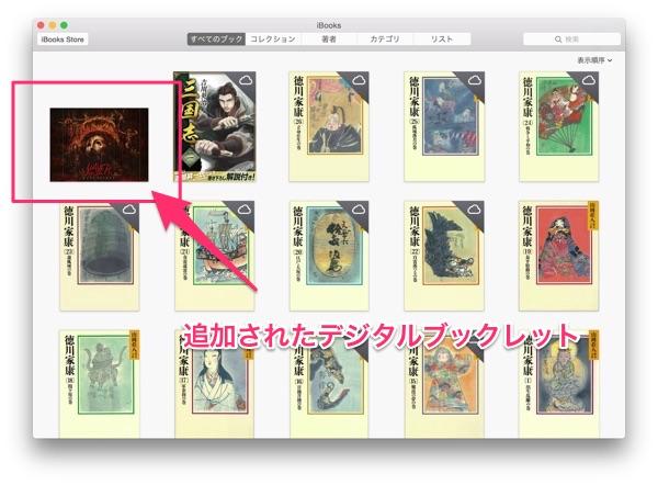 iBooksに追加されたデジタルブックレット