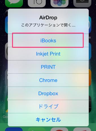 iPhoneのAirDrop