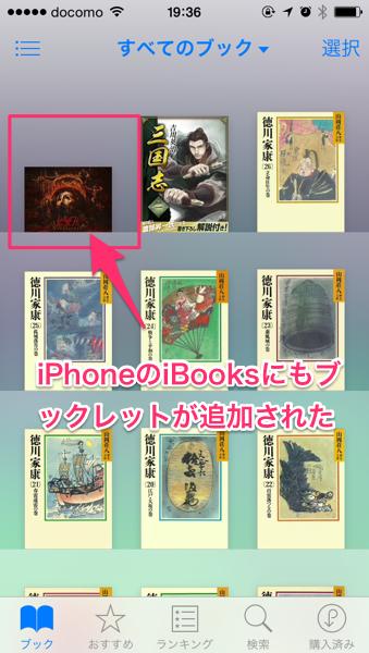 iPhoneのiBooksに追加されたデジタルブックレット