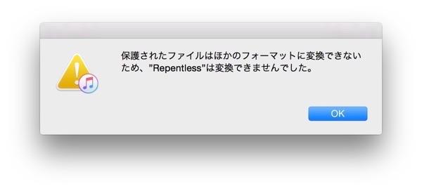 保護されたファイルはほかのフォーマットに変換できませんでした