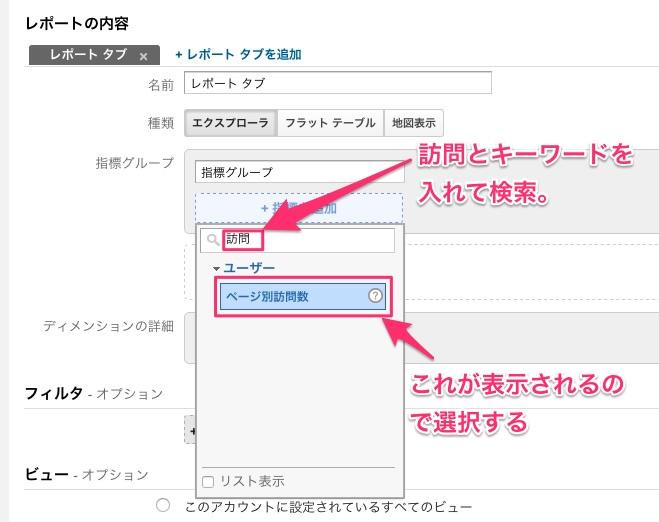 「ページ別訪問数」を検索