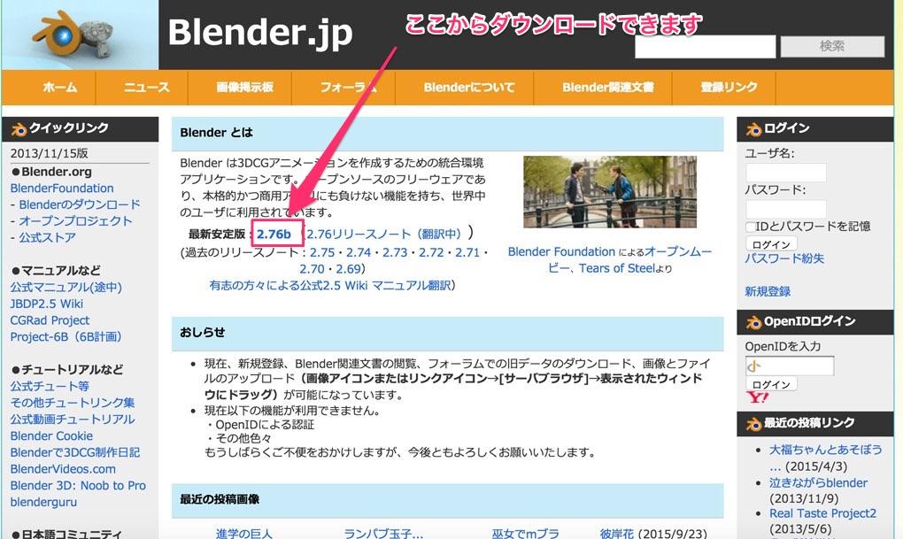 Blenderのダウンロード