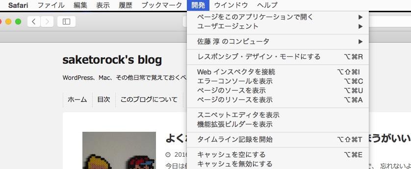 Safariでソースを表示