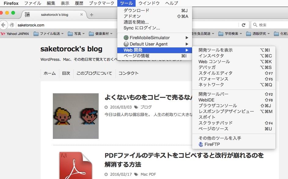Firefoxでソースを表示
