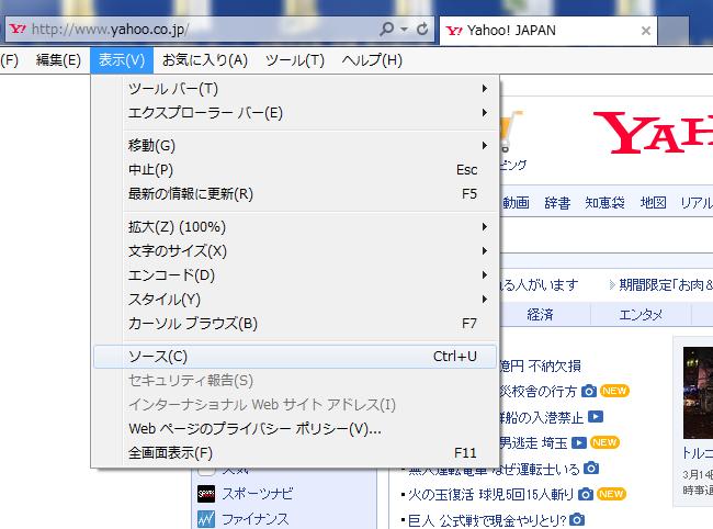 Internet Explorerでソースを表示