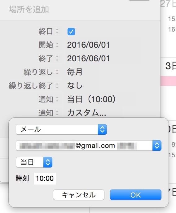 icalのメール通知設定