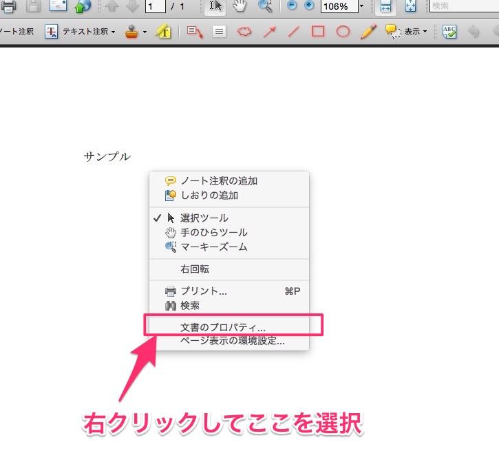PDF文書のプロパティ