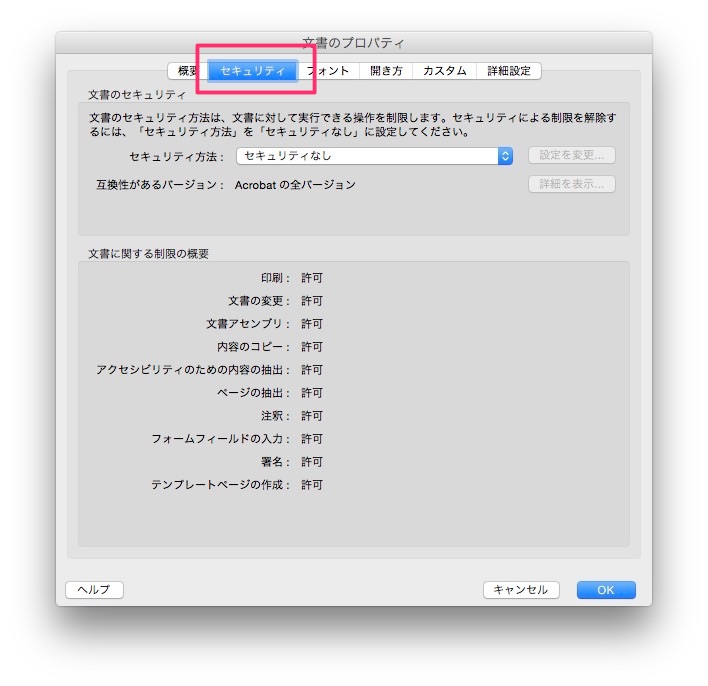 PDFセキュリティ設定タブ