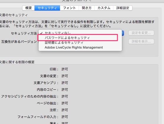 PDFパスワードによるセキュリティ