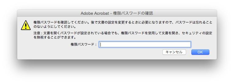 PDFファイルセキュリティ権限