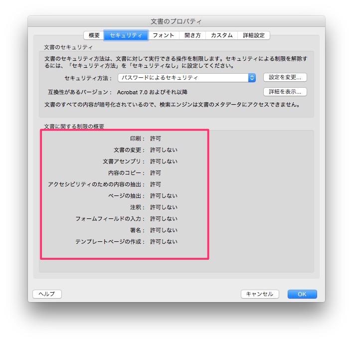 PDFファイルセキュリティ設定内容の確認