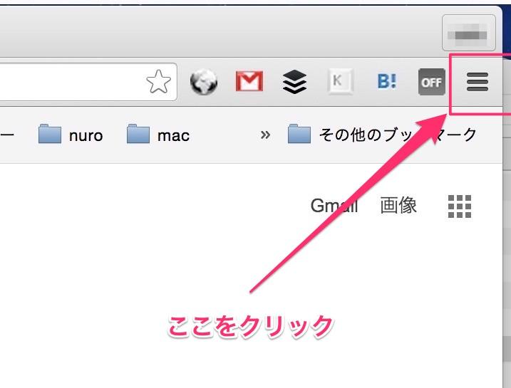 Chrome設定方法