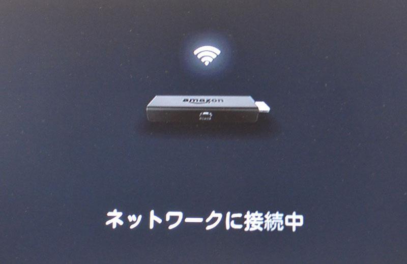 ネットワーク接続中