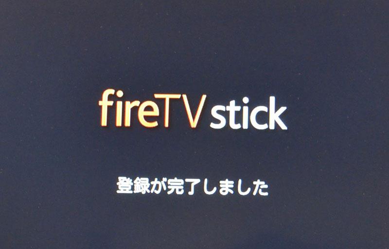 fire TV stick 登録完了画面