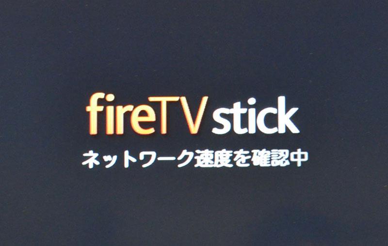 fire TV stickネットワーク速度確認画面