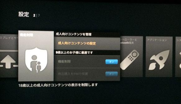 fire TV stick成人コンテンツ