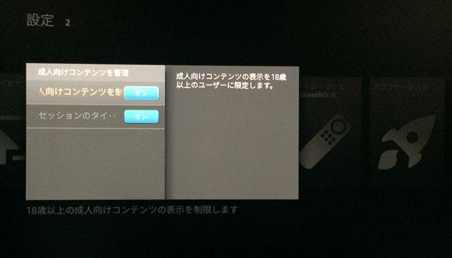 fire TV stick成人コンテンツ設定