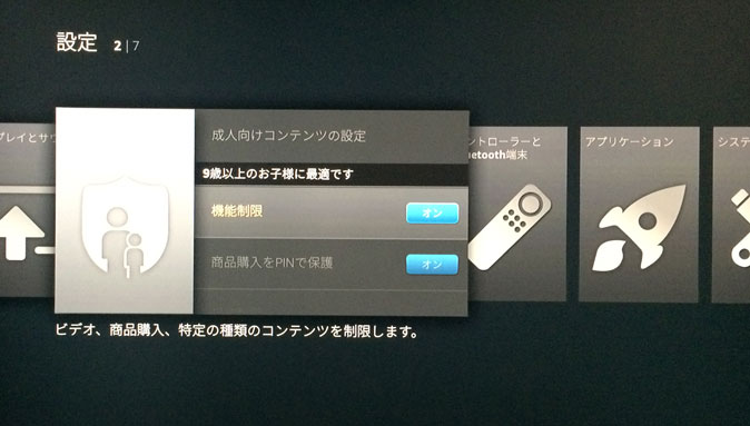 fire TV stickビデオコンテンツ制限