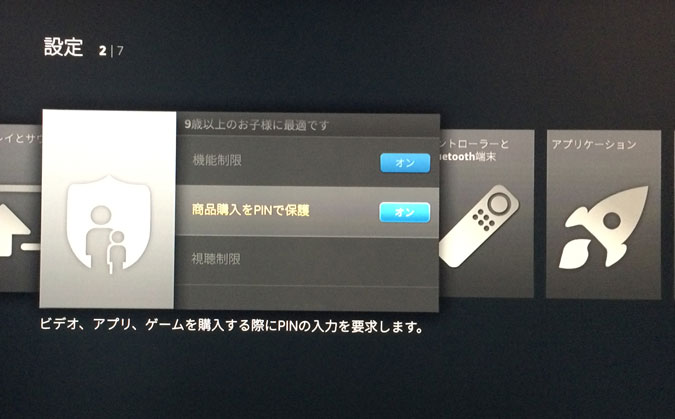 fire TV stick PINコード