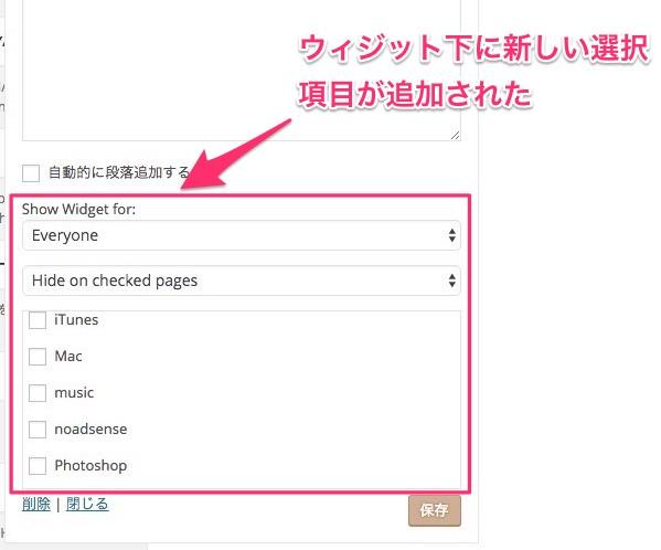 display widgetsウィジットに項目追加