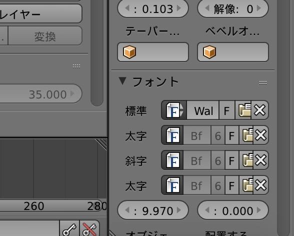 Blenderフォント設定タブ
