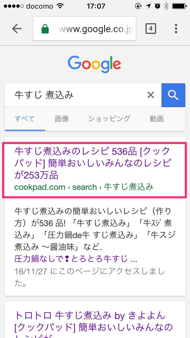 Cookpad(クックパッド)殿堂入りレシピ