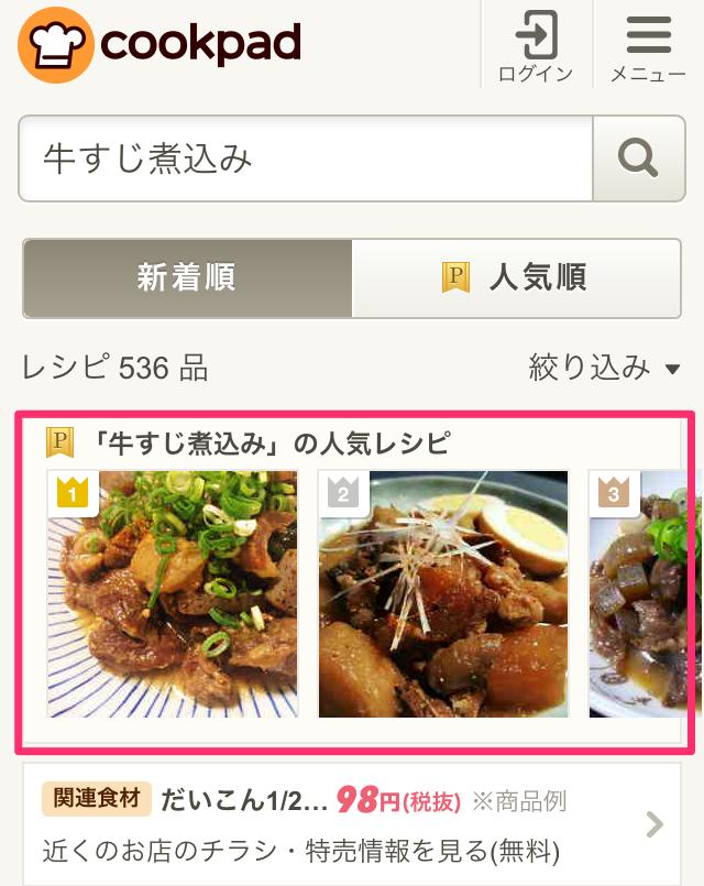 Cookpad(クックパッド)人気レシピ