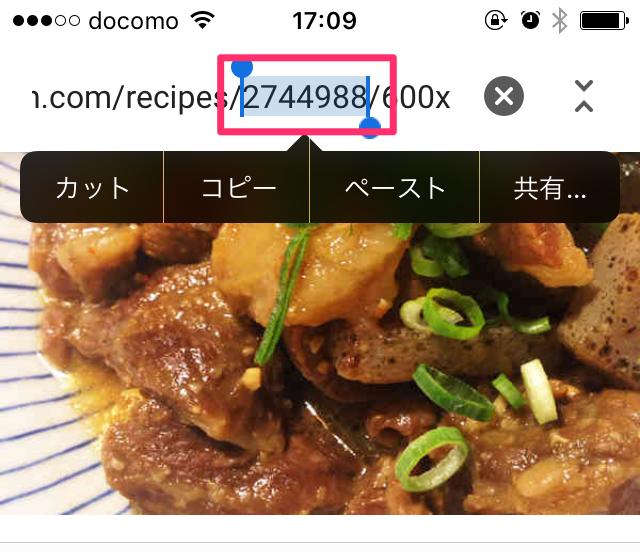 記事IDを調べる