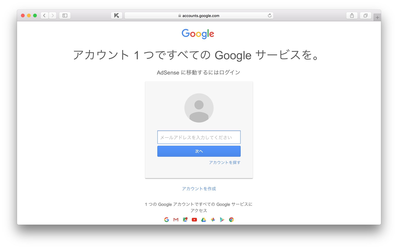 アドセンスログイン画面