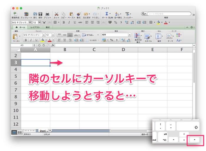 Excel(エクセル)でカーセルキーで右へ移動しようとすると…