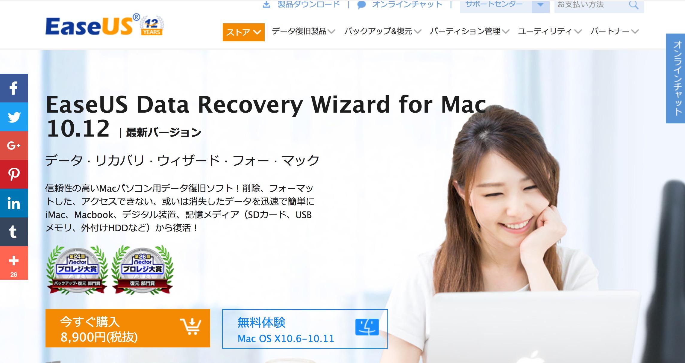macでデータ復元するならeaseus data recovery wizard for macがおすすめって話