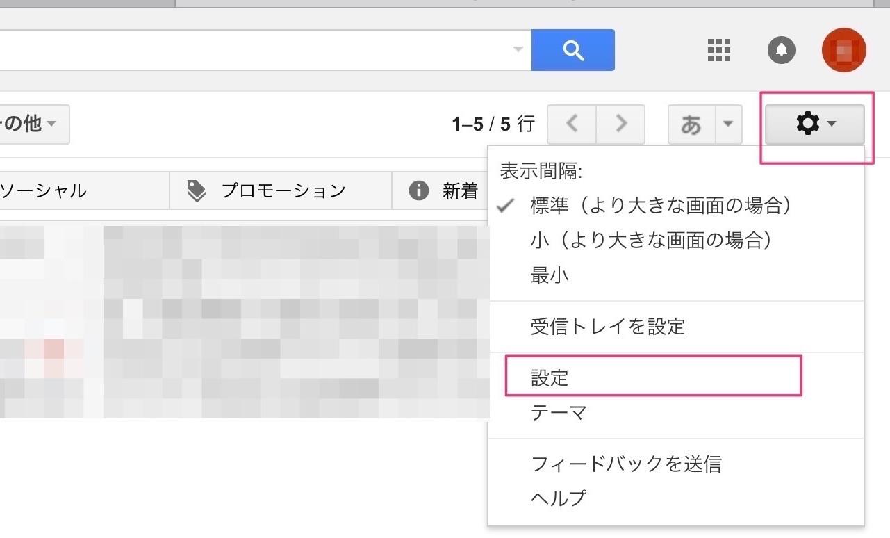 Gmailの設定を変更する