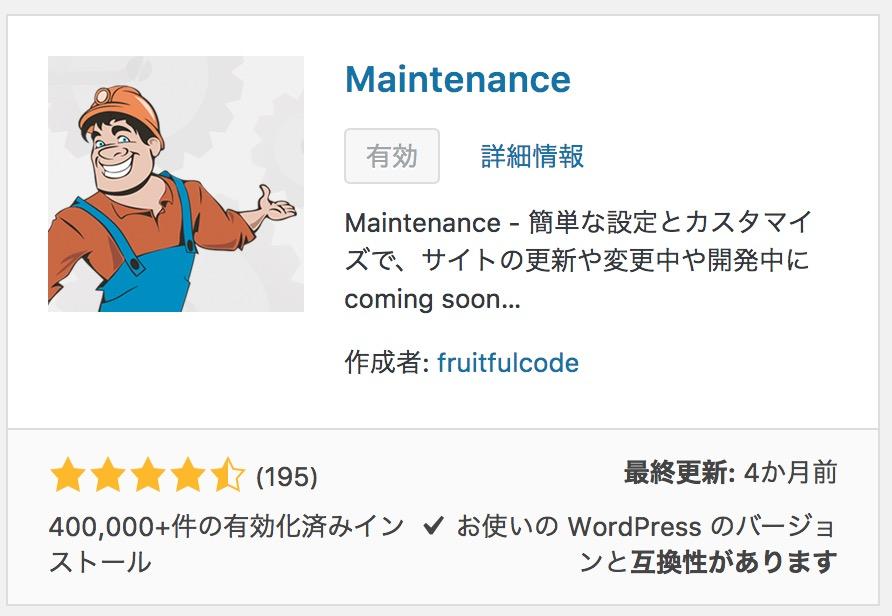 Maintenanceプラグイン
