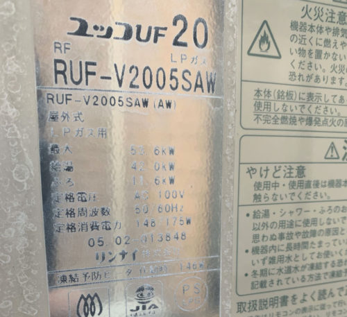 RUF-V2005SAW